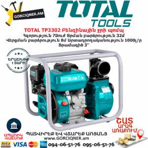 TOTAL TP3302 Բենզինային ջրի պոմպ 3'' TOTAL ARMENIA ԱՅԳՈՒ ԳՈՐԾԻՔՆԵՐ