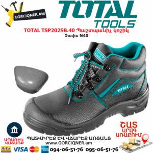 TOTAL TSP202SB.40 Պաշտպանիչ կոշիկ TOTAL ARMENIA ԳՈՐԾԻՔՆԵՐ