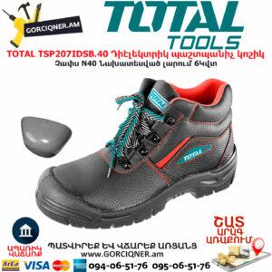 TOTAL TSP207IDSB.40 Դիէլեկտրիկ պաշտպանիչ կոշիկ TOTAL ARMENIA ԳՈՐԾԻՔՆԵՐ
