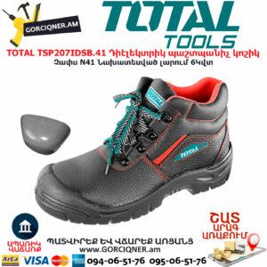 TOTAL TSP207IDSB.41 Դիէլեկտրիկ պաշտպանիչ կոշիկ TOTAL ARMENIA ԳՈՐԾԻՔՆԵՐ