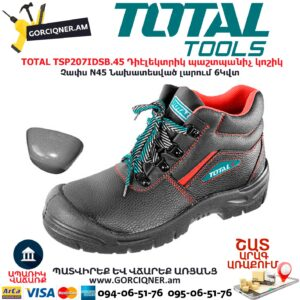 TOTAL TSP207IDSB.45 Դիէլեկտրիկ պաշտպանիչ կոշիկ TOTAL ARMENIA ԳՈՐԾԻՔՆԵՐ