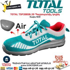 TOTAL TSP208SB.39 Պաշտպանիչ կոշիկ TOTAL ARMENIA ԳՈՐԾԻՔՆԵՐ