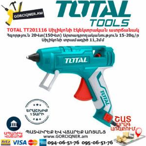 TOTAL TT201116 Սիլիկոնի էկեկտրական ատրճանակ TOTAL ARMENIA ԷԼԵԿՏՐԱԿԱՆ ԳՈՐԾԻՔՆԵՐ