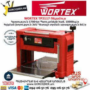 WORTEX TP3117 Ռեյսմուս ԷԼԵԿՏՐԱԿԱՆ ԳՈՐԾԻՔՆԵՐ