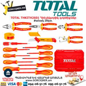 TOTAL THKITH2601 Դիէլեկտրիկ գործիքների հավաքածու TOTAL ARMENIA ԴԻԷԼԵԿՏՐԻԿ ԳՈՐԾԻՔՆԵՐ