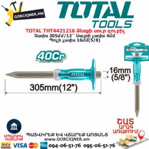 TOTAL THT4421216 Ձեռքի սուր զուբիլ TOTAL ARMENIA ՁԵՌՔԻ ԳՈՐԾԻՔՆԵՐ