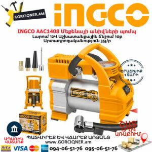 INGCO AAC1408 Մեքենայի անիվների պոմպ