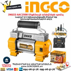 INGCO AAC2508 Մեքենայի անիվների պոմպ