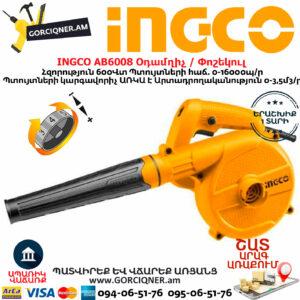 INGCO AB6008 Օդամղիչ / Փոշեկուլ
