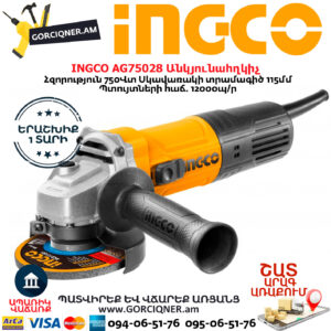INGCO AG75028 Անկյունահղկիչ