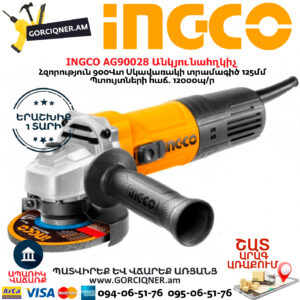 INGCO AG90028 Անկյունահղկիչ