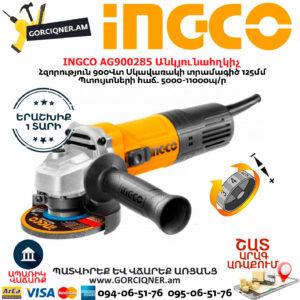 INGCO AG900285 Անկյունահղկիչ ՊՏՈՒՅՏՆԵՐԻ ԿԱՐԳԱՎՈՐԻՉՈՎ