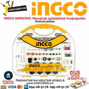 INGCO AKMG2501 Գրավերի գլխիկների հավաքածու 250կտ