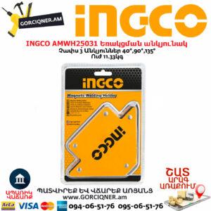 INGCO AMWH25031 Եռակցման անկյունակ