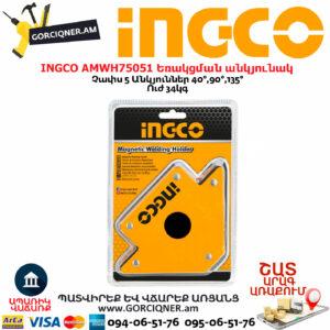 INGCO AMWH75051 Եռակցման անկյունակ