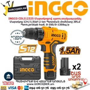 INGCO CDLI12325 Մարտկոցով պտուտակադարձիչ