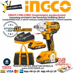 INGCO CIWLI2001 Մարտկոցով գայկավյորտ