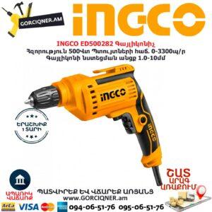 INGCO ED500282 Գայլիկոնիչ