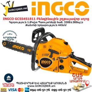 INGCO GCS5451811 Բենզինային շղթայավոր սղոց