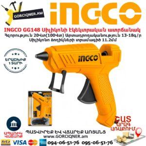 INGCO GG148 Սիլիկոնի էկեկտրական ատրճանակ