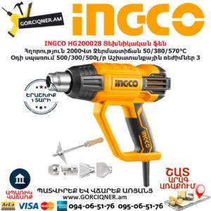 INGCO HG200028 Տեխնիկական ֆեն