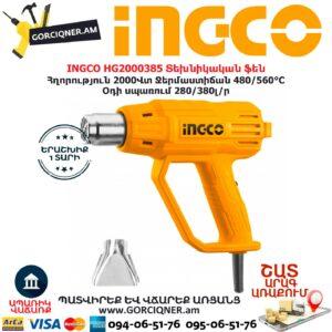 INGCO HG2000385 Տեխնիկական ֆեն