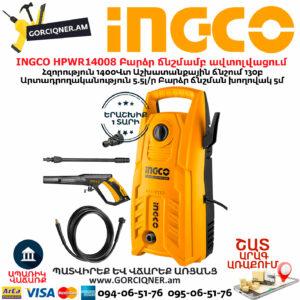 INGCO HPWR14008 Բարձր ճնշմամբ ավտոլվացում