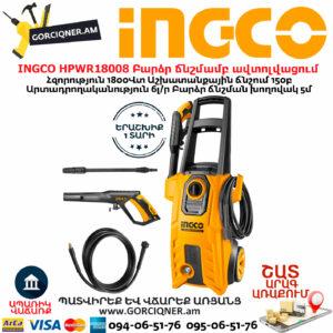 INGCO HPWR18008 Բարձր ճնշմամբ ավտոլվացում