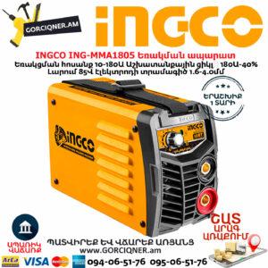 INGCO ING-MMA1805 Ինվերտորային եռակման ապարատ