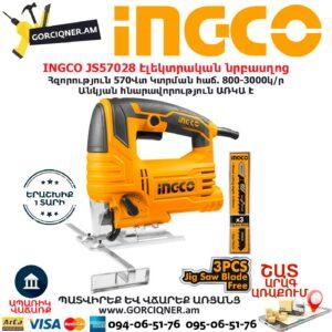 INGCO JS57028 Էլեկտրական նրբասղոց