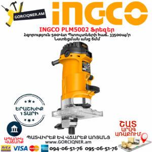 INGCO PLM5002 Ֆրեզեր