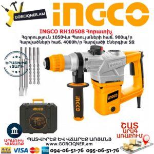 INGCO RH10508 Հորատիչ
