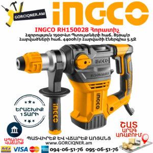 INGCO RH150028 Հորատիչ