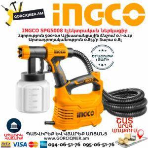 INGCO SPG5008 Էլեկտրական ներկացիր