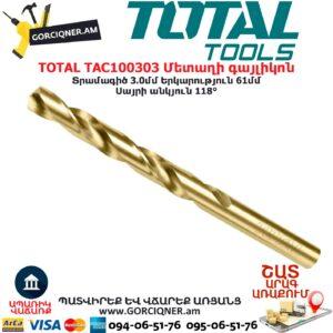 TOTAL TAC100303 Մետաղի գայլիկոն