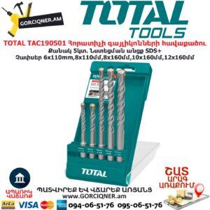 TOTAL TAC190501 Հորատիչի գայլիկոնների հավաքածու
