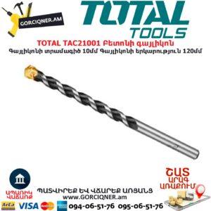 TOTAL TAC21001 Բետոնի գայլիկոն