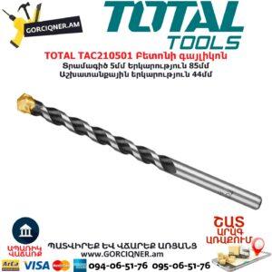 TOTAL TAC210501 Բետոնի գայլիկոն