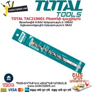 TOTAL TAC210601 Բետոնի գայլիկոն