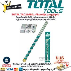 TOTAL TAC210801 Բետոնի գայլիկոն