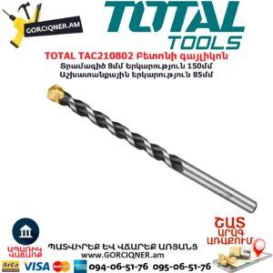 TOTAL TAC210802 Բետոնի գայլիկոն