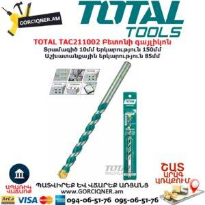 TOTAL TAC211002 Բետոնի գայլիկոն