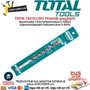 TOTAL TAC211201 Բետոնի գայլիկոն