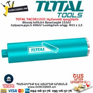 TOTAL TAC2811521 Ալմաստե գայլիկոն
