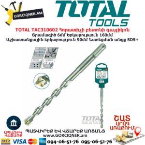TOTAL TAC310602 Հորատիչի բետոնի գայլիկոն