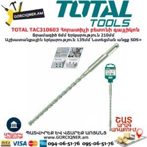 TOTAL TAC310603 Հորատիչի բետոնի գայլիկոն