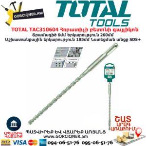 TOTAL TAC310604 Հորատիչի բետոնի գայլիկոն
