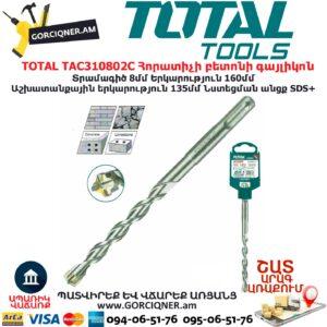 TOTAL TAC310802C Հորատիչի բետոնի գայլիկոն