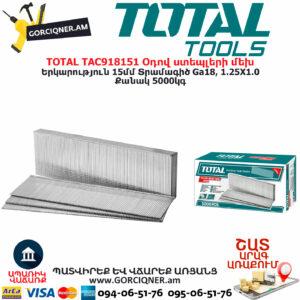 TOTAL TAC918151 Օդով ստեպլերի մեխ