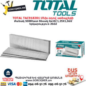 TOTAL TAC918201 Մեխ օդով ստեպլերի TOTAL ARMENIA ՁԵՌՔԻ ԳՈՐԾԻՔՆԵՐ